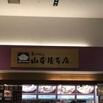 79073462 - 山本屋本店