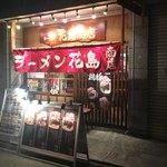 丸鶏 白湯ラーメン 花島商店 - 花島商店