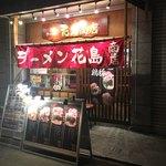 丸鶏 白湯ラーメン 花島商店 - 店頭