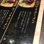 丸鶏 白湯ラーメン 花島商店 - 国産丸鶏