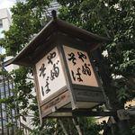 Kandayabusoba - かんだやぶそば(東京都千代田区神田淡路町)行燈