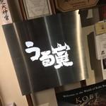 うる寅 GEMS大門店 - うる寅 GEMS大門店(東京都港区芝大門)看板
