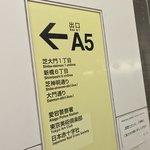うる寅 - うる寅 GEMS大門店(東京都港区芝大門)地下鉄案内図