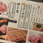 うる寅 - うる寅 GEMS大門店(東京都港区芝大門)メニュー
