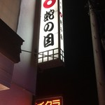 蛇の目寿司 - 看板