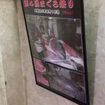 蛇の目寿司 - マグロ買い付け