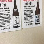 蛇の目寿司 - 地酒