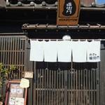 猫衛門 - 渋い外観・谷根千名物、古民家カフェです♪