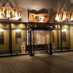 串焼屋 鶏ごっち - 店舗外観