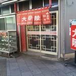 79084197 - 平塚駅南口より徒歩3-4分です。