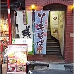 パクチーファン - 外観。沖縄料理屋に見えるなこれだと…。