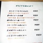 Kikumaru - あんみつメニュー(一部です)