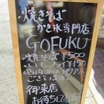 GOFUKU -