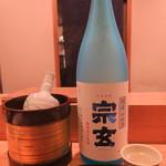 日本料理 太月 - 30年1月 宗玄 純米吟醸 無濾過生原酒 石川