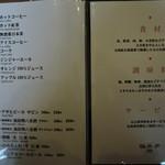 お食事処 極楽亭 - メニュー一覧【2018年1月】