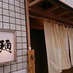 らぁ麺 山雄亭 -