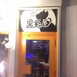 カフェ&バー 黒猫屋 -