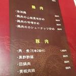 中国料理 壱龍釜 -