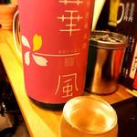 上荻一丁目酒場 - 華一風(350円)
