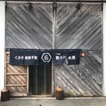 藍ヶ江水産 地魚干物食堂 - 藍ヶ江水産 地魚干物食堂