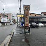 讃岐屋 雅次郎 -