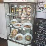 ランチ&バー 花菜 - メニューサンプル