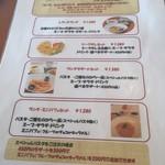ランチ&バー 花菜 - メニュー