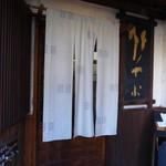 79109972 - 「千寿竹やぶ」さん