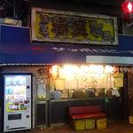 中島屋 -