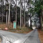 木もれびの里 箏路 - 道路の分岐にある看板