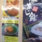 桃中軒 三島駅在来線上りホーム店 -