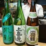 立ち呑み 庫裏 - 本日のお酒3種
