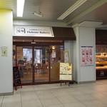 箱根ベーカリー - 改札側からの入口
