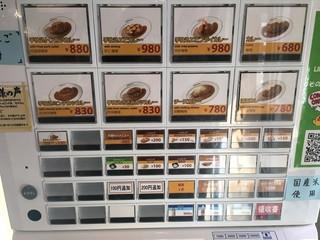 上等カレー - 券売機。右上がカレー