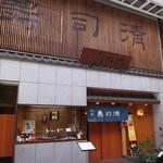 79113121 - 「寿司清」さん