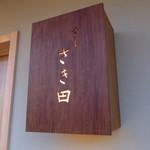 79114763 - 「さき田」さん