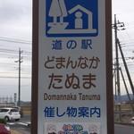 79115091 - 『道の駅どまんなか たぬま』入口看板