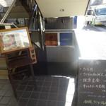 鉄板さくら 田谷 - 入り口