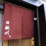 恵比寿 鰻 松川 - 「松川」さん