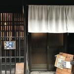 まどいせん - 高砂市高砂町魚町の路地裏町家カフェです(2018.1.8)