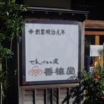 香梅堂 - お店の看板