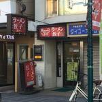 天下一 - 小田急代々木八幡駅前