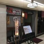 魚彩 銀の鯛 - 大阪駅前第1ビルB2F