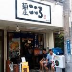 麺屋こころ - 麺屋こころ@溝の口店 店舗外観
