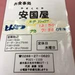 Yasukuniya - メニュー①