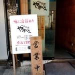 つけ麺屋 やすべえ - つけ麺屋 やすべえ@秋葉原店 入口