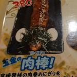 玉金 - 肉棒あります。380円。