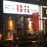 桂花ラーメン - 新宿マルイ北側にあるお店