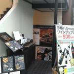 79126051 - 外観 2階の店とコラボの看板