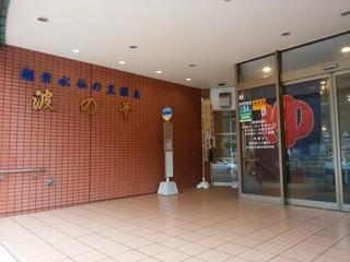 波の華 食事コーナー - 温泉施設入口